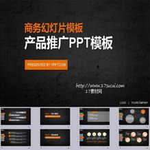 黑色大气的公司产品规划PPT模板下载