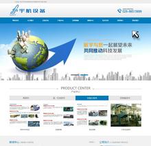 航天科技设备类网站织梦模板(带手机端)