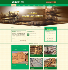 木材林场木业制造类网站织梦模板(带手机端)