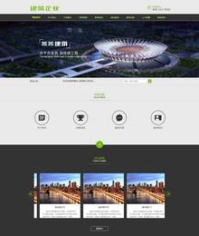 建筑工程装载机类网站织梦模板(带手机端)