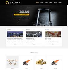 响应式五金铝材机械类网站模板(自适应手机端)