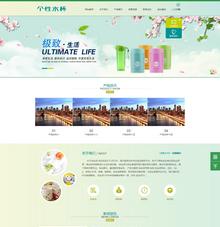 生活用品小商品水杯生产企业网站织梦模板带手机端