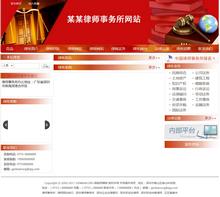 简洁律师事务所律师协会dedecms织梦网站源码