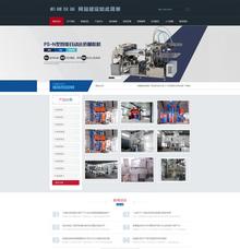 大气蓝色五金机械设备通用企业官网织梦模板(带手机站)