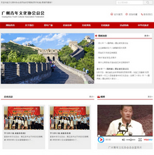 文化青年协会类网站织梦模板(带手机端)