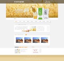 带手机站的天然有机料化肥类网站织梦模板