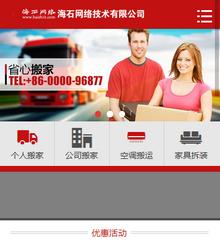 手机网站微信微官网源码 wap移动网站源码 搬家家政手机站
