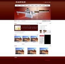 食品烘焙机机械设备类网站织梦模板带手机端