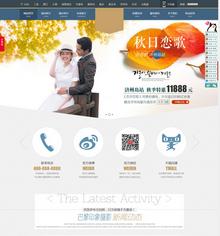 高端婚纱摄影婚庆类网站织梦模板(带手机端)