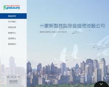 织梦投资管理金融集团公司通用企业网站模板