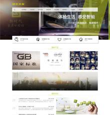 环保科技营销通用企业网站织梦模板(带手机端)