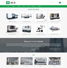 响应式外贸打印设备网站织梦模板