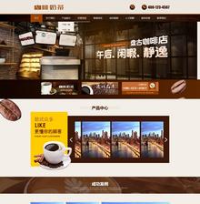 咖啡奶茶食品餐饮店类网站织梦dedecms模板带手机端