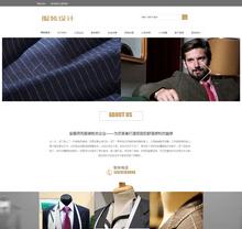 服装设计展示企业网站织梦模板(带手机端)