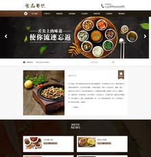 健康食品餐饮美食类网站织梦模板带手机端