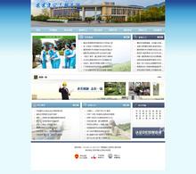 工程建筑职业院校学校类织梦模板(带手机端)