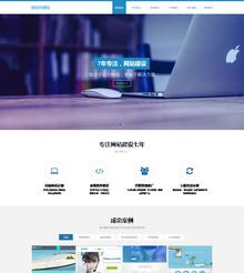 HTML5网站建设企业响应式自适应网站织梦dedecms模板