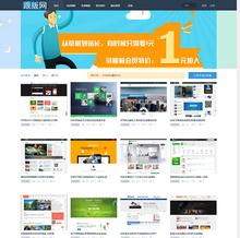 网页模板资源素材销售下载站网站平台