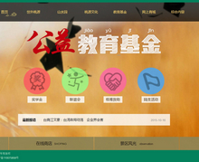 景区旅游旅行官方网站类织梦模板(带手机端)