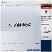 js仿QQ聊天抖动效果代码