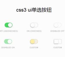 纯css3仿IOS单选按钮样式代码