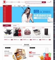 快乐购通用商城html整站网页模板