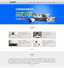 响应式监控类电子科技设备网站织梦模板(自适应各类移动设备)