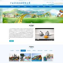 响应式自适应水上乐园设备公司企业类织梦网站模板