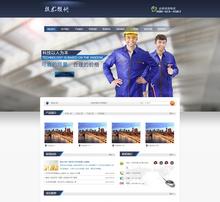 机械电子家电冰箱设备技术维修类网站织梦模板(带手机端)