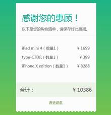 纯css3商品结算购物清单样式代码