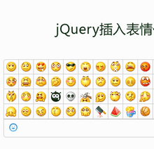 jQuery评论框插入qq表情代码