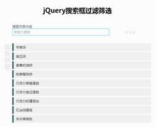 jQuery搜索框输入文字过滤筛选代码