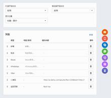 自定义设置悬浮图标导航页面功能代码