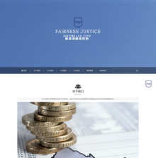 响应式法律律师事务所类网站织梦模板(自适应移动设备)