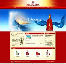 大气商务贸易白酒销售展示类公司模板