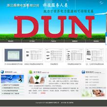 电气服务公司企业类织梦cms模板