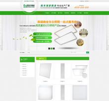 营销型办公照明LED面板平板灯具类网站织梦模板(带手机端)