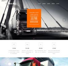 响应式海运空运国际货运物流网站织梦模板(自适应手机端)