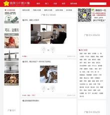 92kaifa《搞笑GIF》动画图片笑话网源码,帝国CMS搞笑网站模板