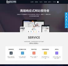 互联网网络建站设计类企业织梦dedecms模板(带手机端)