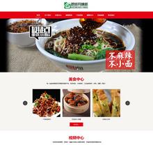 响应式餐饮美食餐饮品牌连锁机构织梦模板(自适应手机版)