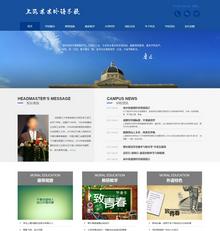 响应式理工实验外语学校学院类网站织梦模板(自适应手机端)