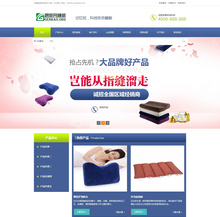 营销型记忆枕头床上用品类网站织