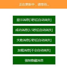 jQuery网页顶部消息提示框插件