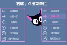 js css3自定义右键菜单栏代码