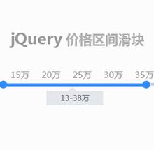 jQuery选择价格区间滑块拖动代码