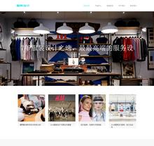 响应式服装设计展示网站织梦模板(自适应手机端)