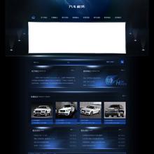 汽车生产销售保养类织梦模板(带手机端)