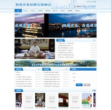 发展交流科技协会类网站织梦模板(带手机端)