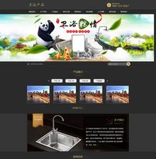 家庭卫浴水龙头类网站织梦模板(带手机端)